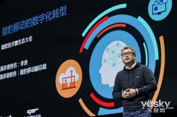 猎豹移动携手微软 AI赋能加速企业数字化转型