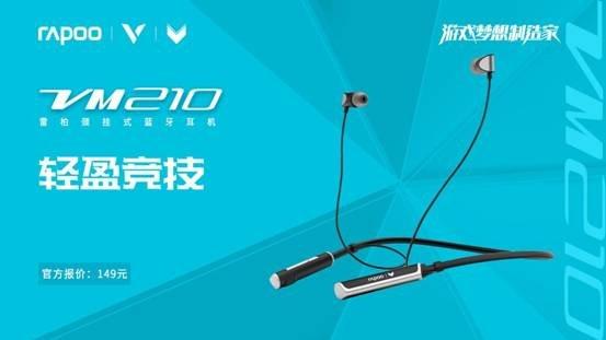 VM210横版KV-slogan-价格