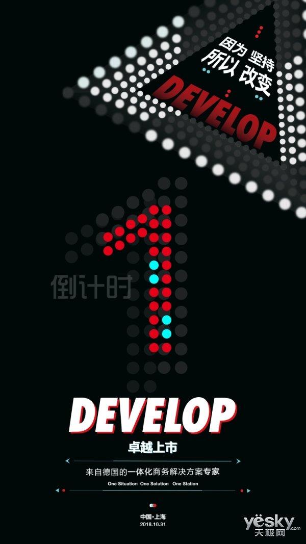 DEVELOP系列商务解决方案专家距离上市还有1天