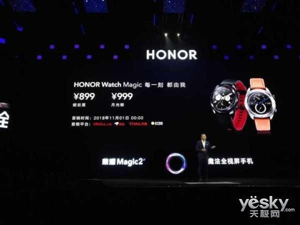一天一充的表可以扔了!长续航荣耀HONOR Watch Magic发布899元起