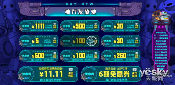 11.11京东好物节英特尔品牌日,喊游戏玩家来领福利