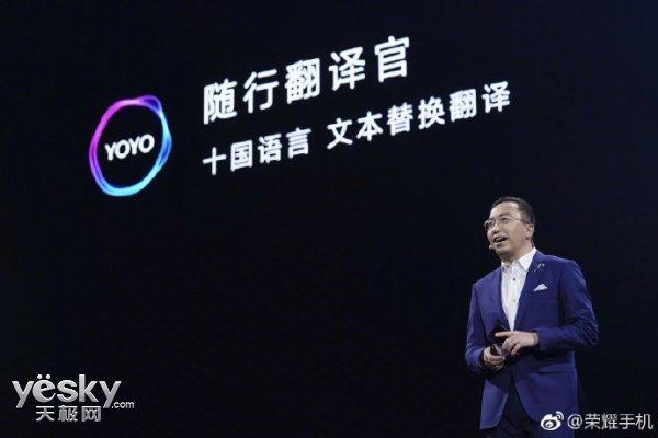 荣耀Magic 2正式发布!智慧生命体YOYO会成荣耀试水IoT的信号吗?