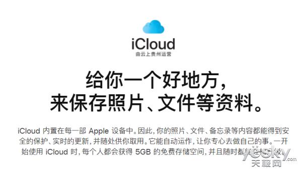 贵州茅台入股苹果中国iCloud?云上贵州大数据集团悄然成立