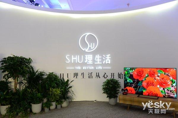 """《SHU理生活》全网首播 三星电视携手陈数探寻""""家的美好"""""""