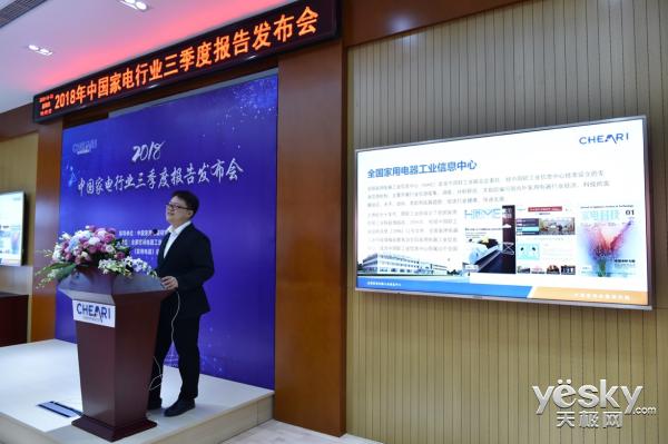 喜忧参半 2018年中国家电行业三季度报告发布
