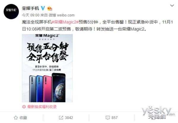 魔法全视屏手机来了! 荣耀magic2首波预售5分钟便售罄