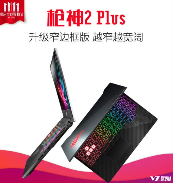 11.1开门红 剁手正当时 ROG笔记本全线优惠1000元