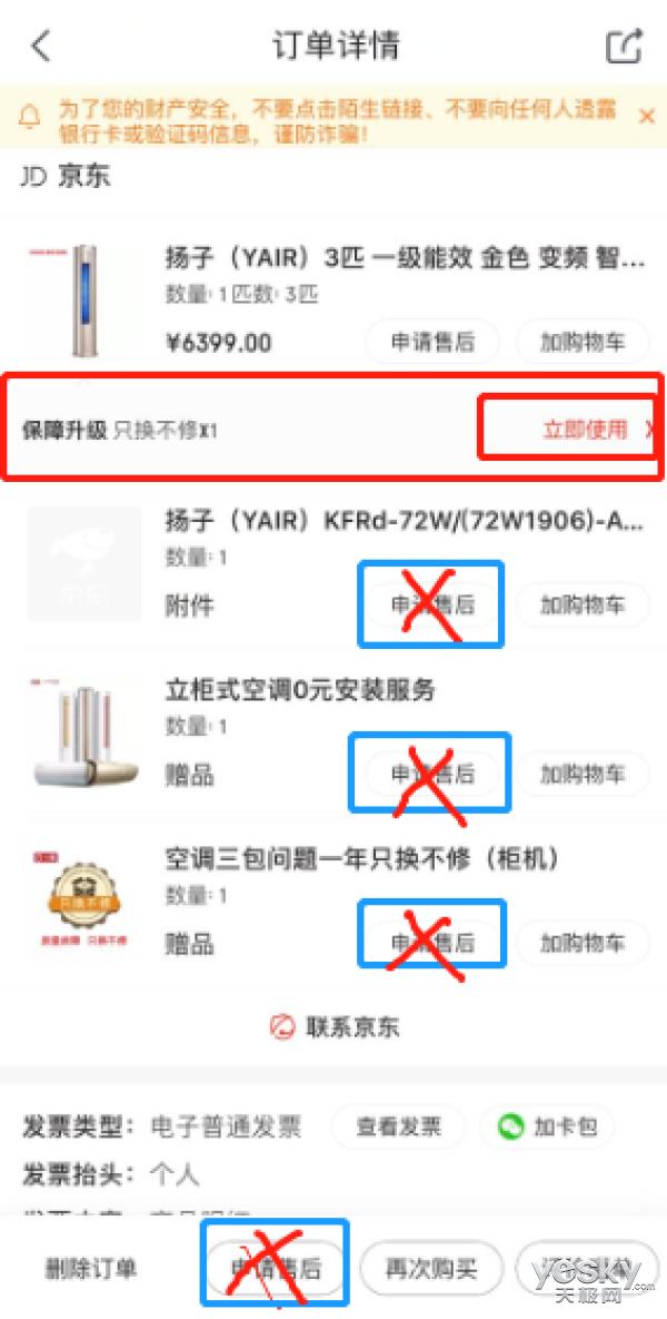 四项暖心服务 京东联合各大品牌推出键鼠以换代修服务