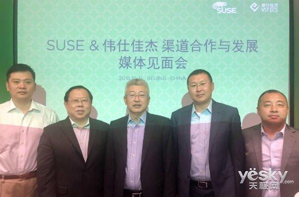 6个月新增500多家合作伙伴 伟仕佳杰助力SUSE完善开源生态圈