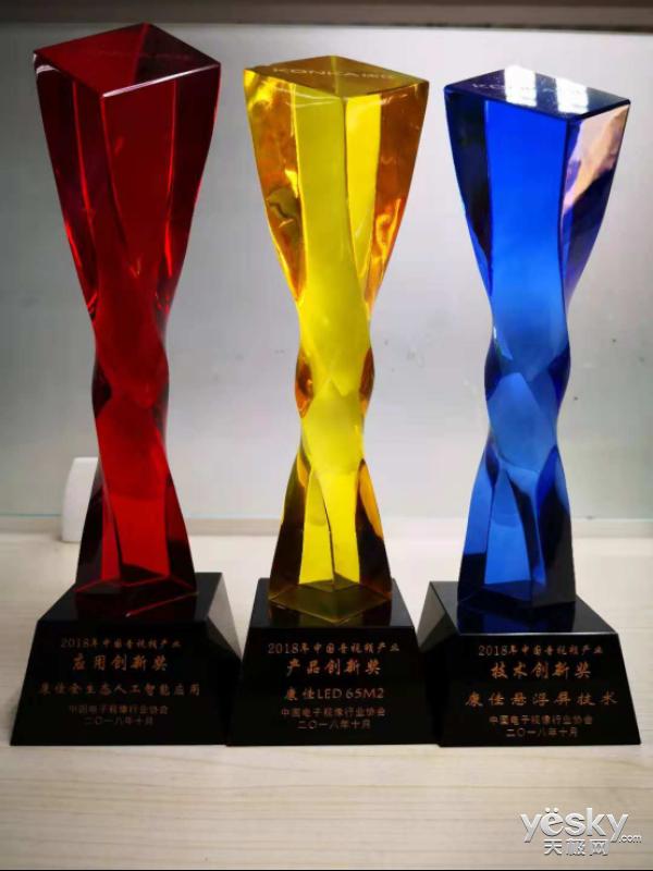 强势引领电视市场新发展  康佳连夺AVF三项大奖
