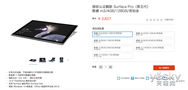 微软官方商城出售翻新第五代Surface Pro,顶配便宜2248元