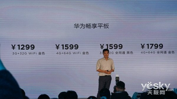 支持AI语音助手售价1899元起 华为平板M5青春版发布