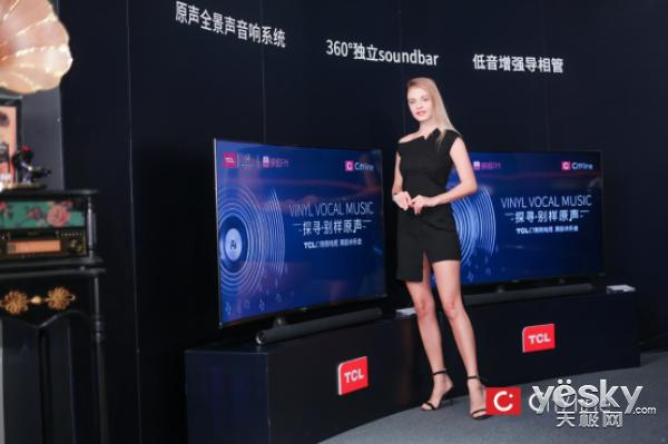 探寻・别样人生  TCL在世界黑胶中心展示C7剧院电视的别样魔力