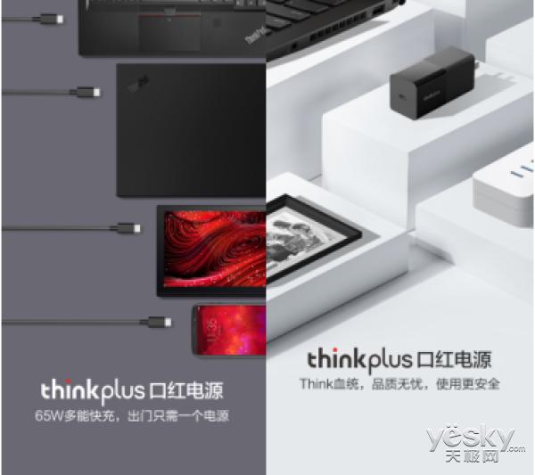 触达颜值极致的全方位充电适配解决方案,thinkplus口红电源发布