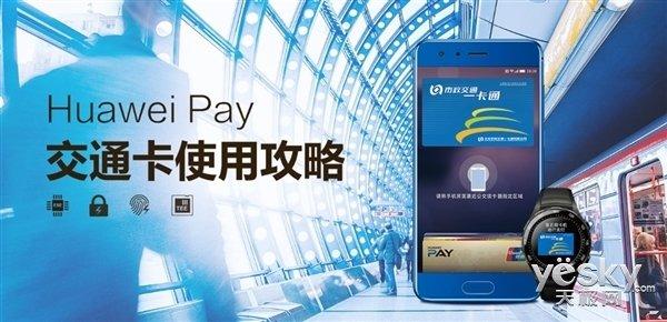 澳门银河唯一官网推出11月福利:Huawei Pay开交通卡立减20元
