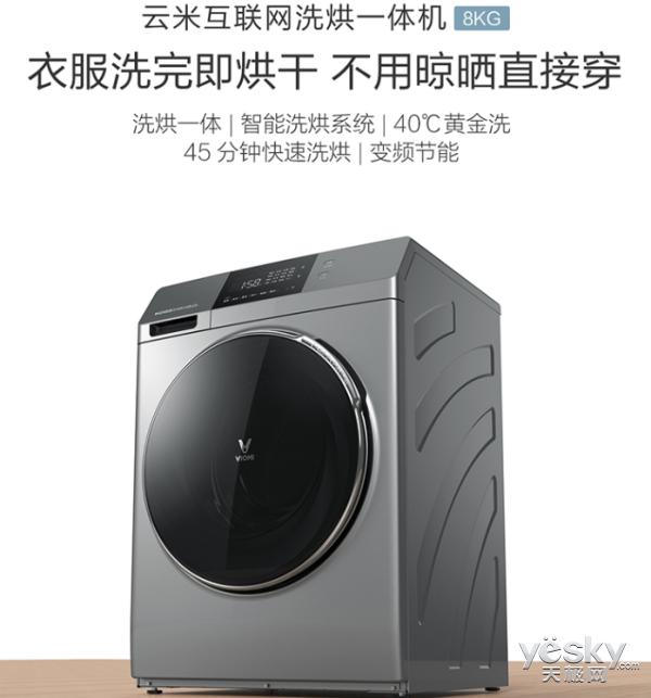 变频节能冷凝烘干 云米洗烘一体机2199震撼业界