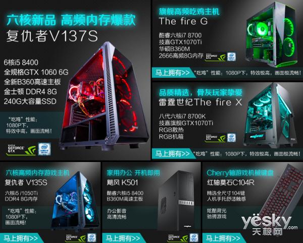登峰造极境 站电竞之巅11.8雷霆品牌日复仇者V137S到手仅4799!