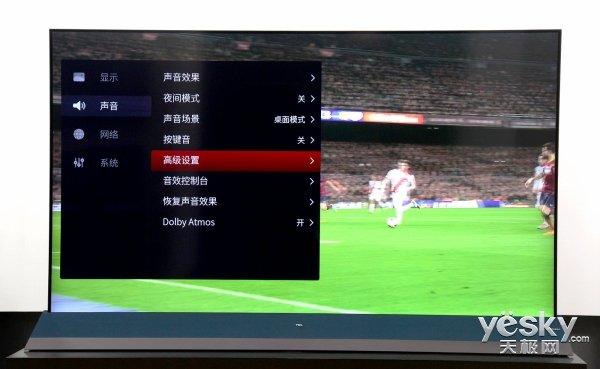 ONKYO声学底座+Q音质引擎 TCL X8 QLED TV超赞音质体验