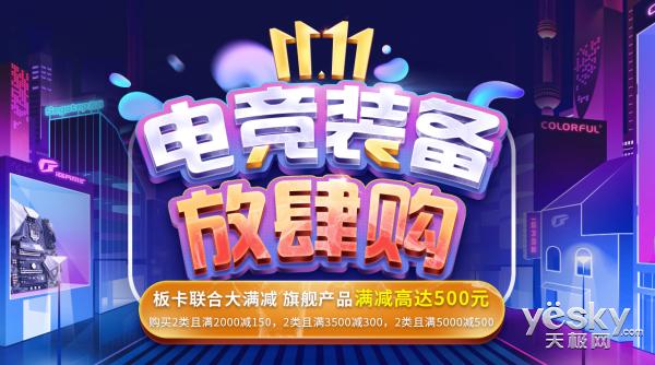 双11超值优惠 七彩虹iGame RTX2070 Ultra OC售3999元