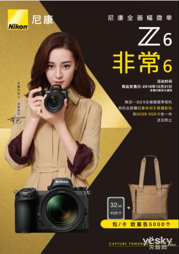 """""""非常6""""尼康Z6全画幅数码微单相机购机送好礼"""