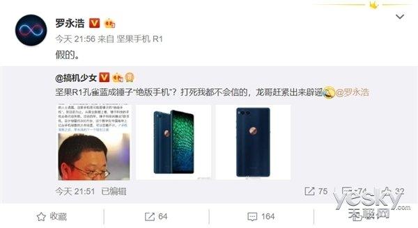 罗永浩现身再度辟谣:坚果R1孔雀蓝并非绝版产品