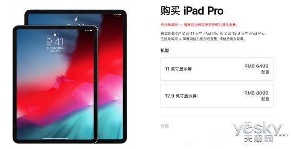 新款iPadPro开卖,顶配15299元,堪称史上最贵冰箱贴和充电宝!