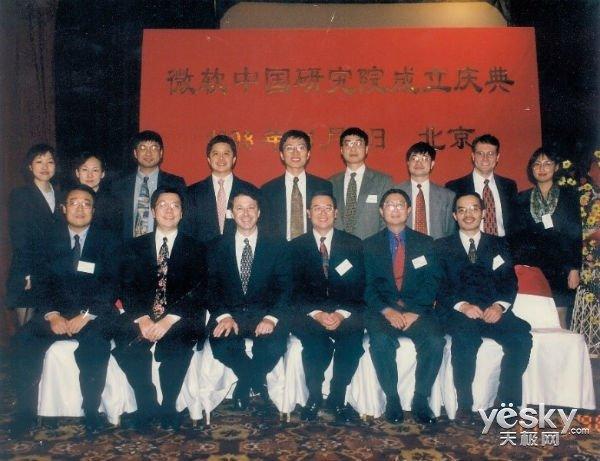 微软亚洲研究院20周年:那些事 那些人