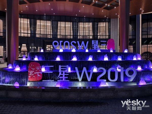 十年坚守的再革新  三星携电信发布年度旗舰W2019