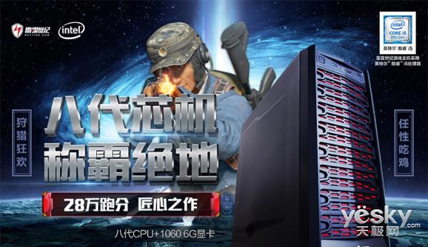 京东11.11吃鸡游戏台式电脑主机!要选就选雷霆世纪追猎者Z5