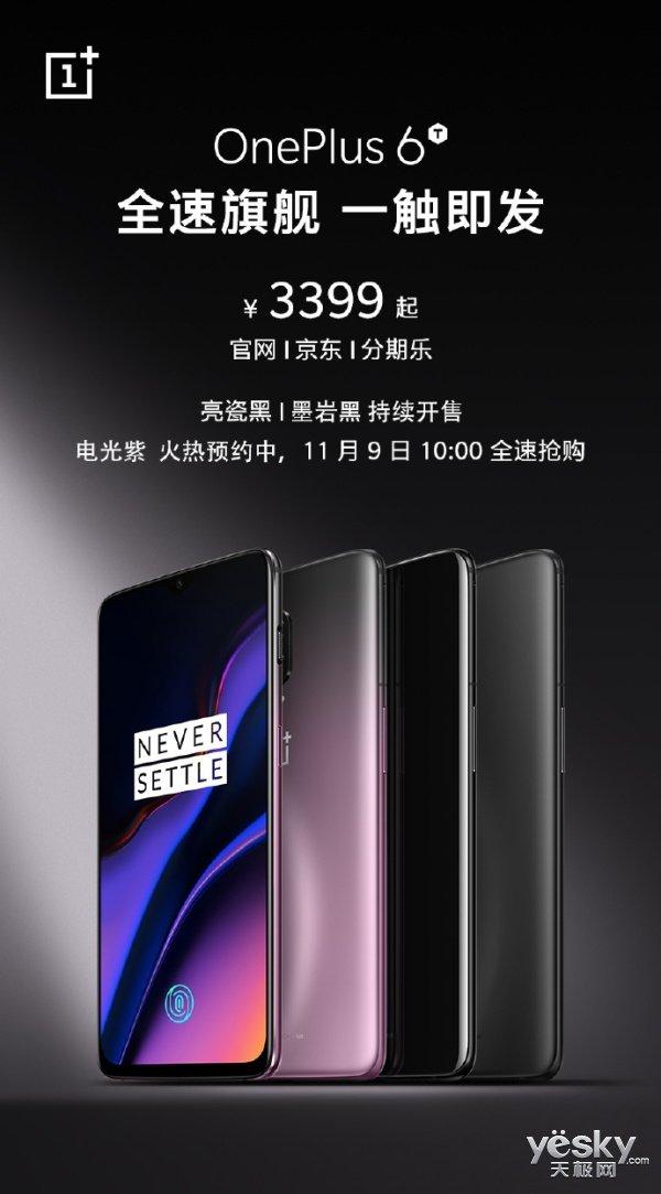 一加6T电光紫正式开卖,高颜值、轻快流畅、屏下指纹,3599元