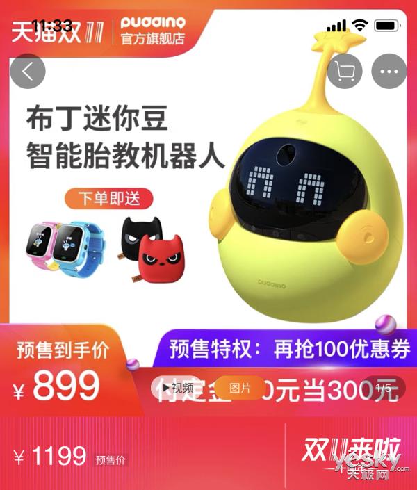 双11特惠预购 布丁迷你豆天猫到手仅899元