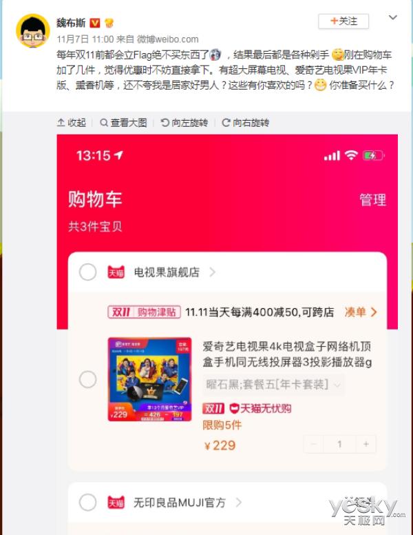 电视果携京东新品首发,推首档科技消费脱口秀《新知妙想+》