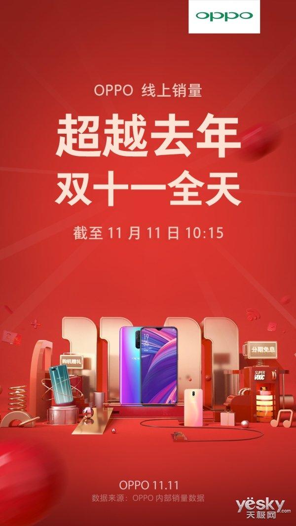 OPPO R17 Pro今日正式开售 售价3999元起