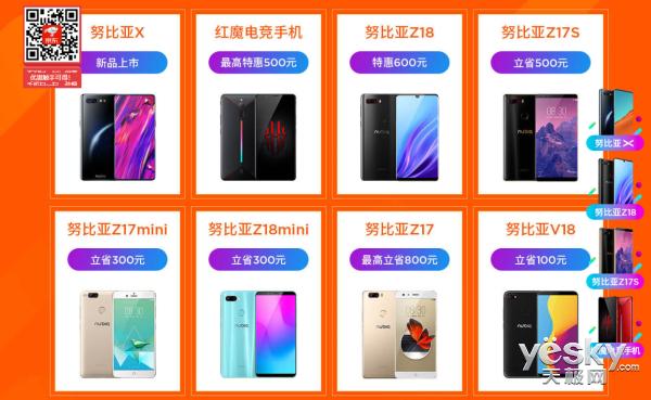 价格惊喜!努比亚手机双11超多优惠别错过