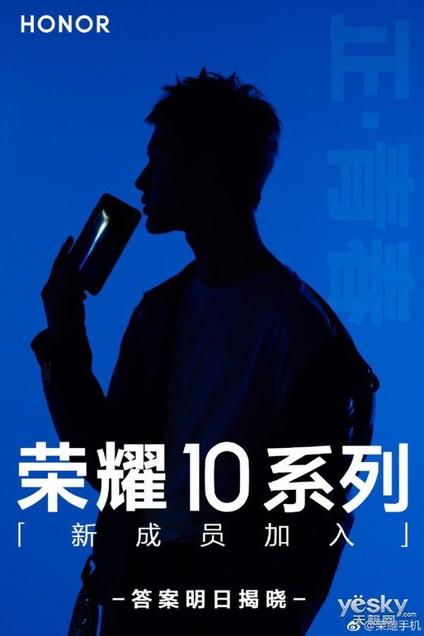 周杰伦还是朱正廷?荣耀10系列将有新成员加入,明日揭晓!