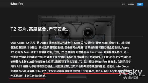 彻底封杀!苹果确认T2芯片会导致新款Mac设备第三方维修失败