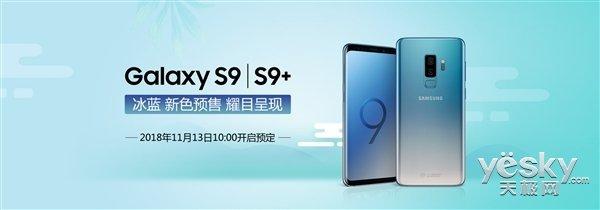 三星Galaxy S9新配色官网上架:渐变冰蓝演绎极圈美学