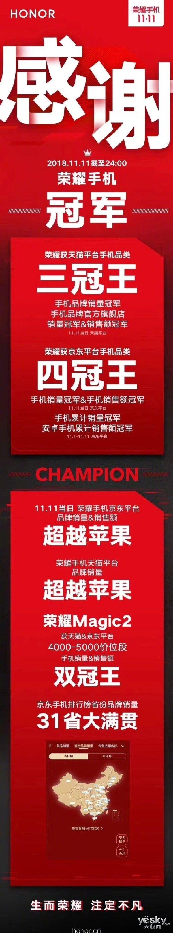荣耀10青春版官宣:11月21日北京发布、渐变机身,朱正廷代言