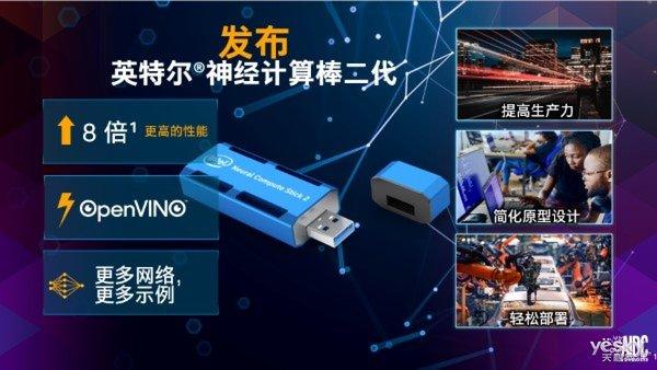 放大招!英特尔推出第二代神经计算棒 USB大小即插即用
