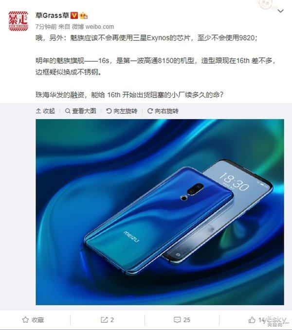 魅族新旗舰微博曝光:或将成骁龙8150首批机型
