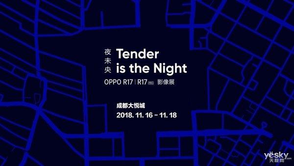 定格美好深夜瞬间 OPPO R17系列线下影展即将开始