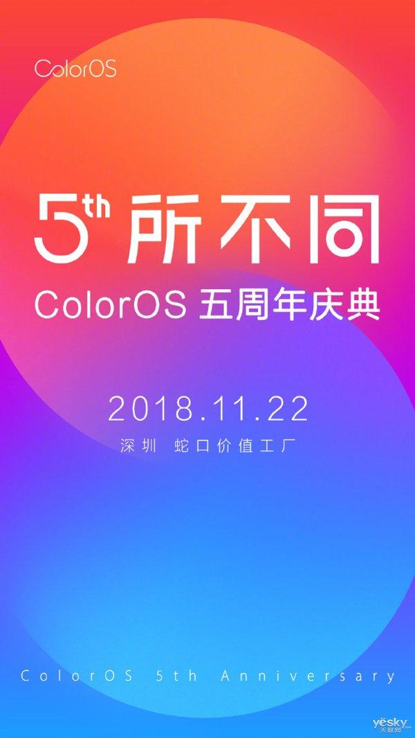 成长有你相伴有你 ColorOS 5周年盛典即将在蛇口举行
