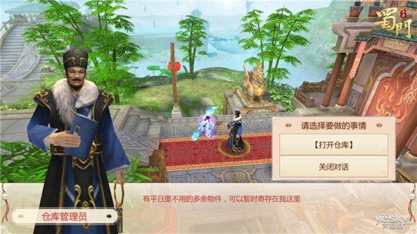 翠竹洞最美BOSS上线 《蜀门手游》新版本开放八阶武器