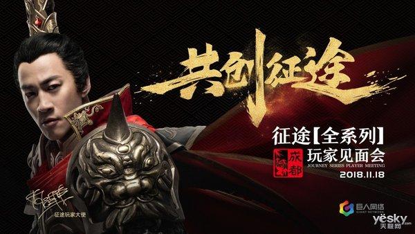 玩家大使何润东出席 征途系列玩家见面会成都站本周日盛装启幕