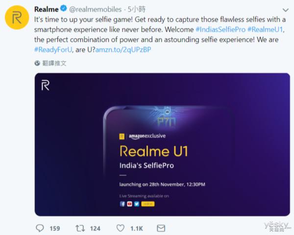 联发科P70首发机型来了,Realme U1本月28日发布