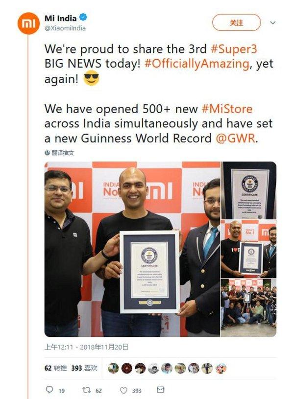 小米在印度开设超过500家MiStore,打破吉尼斯世界记录