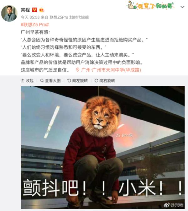 联想副总裁常程发微博喊话小米:颤抖吧!