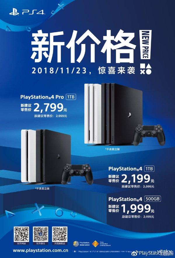 索尼宣布国行PS4永久降价,最低1999元