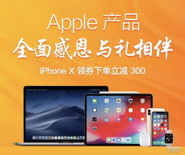 感恩节怎么过?不如收下京东Apple全品类超值优惠好礼
