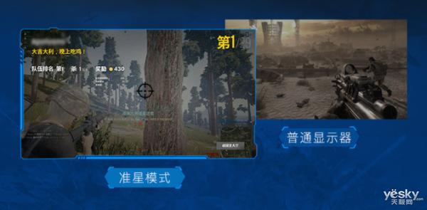 机械师笔记本曲面电竞显示器助你征战各类游戏